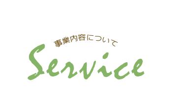 事業内容について Service
